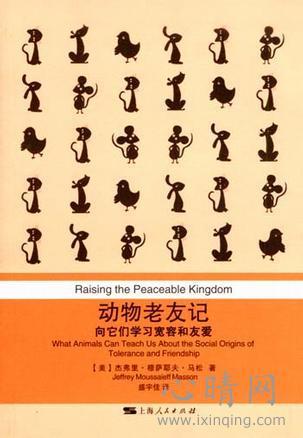 心理学书籍在线阅读: 动物老友记