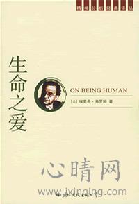 心理学书籍在线阅读: 生命之爱