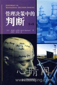 心理学书籍在线阅读: 管理决策中的判断(第6版)
