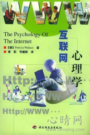 心理学书籍在线阅读: 互联网心理学