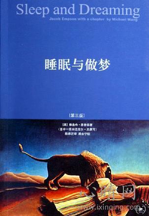 心理学书籍在线阅读: 睡眠与做梦(第三版)