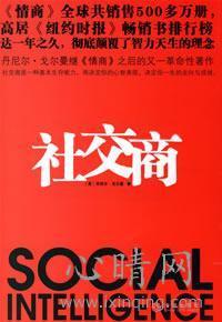 心理学书籍在线阅读: 社交商
