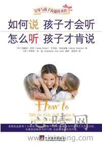 心理学书籍在线阅读: 如何说孩子才会听 怎么听孩子才肯说(软精装)