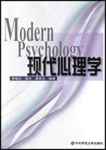 心理学书籍在线阅读: 现代心理学