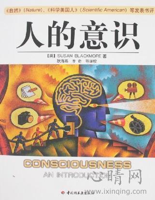 心理学书籍在线阅读: 人的意识
