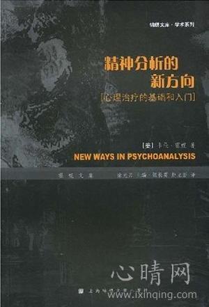心理学书籍在线阅读: 精神分析的新方向