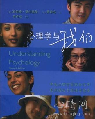 心理学与我们