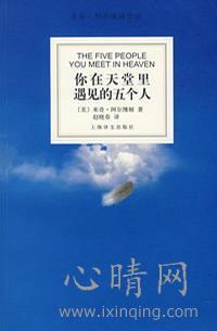 心理学书籍在线阅读: 你在天堂里遇见的五个人