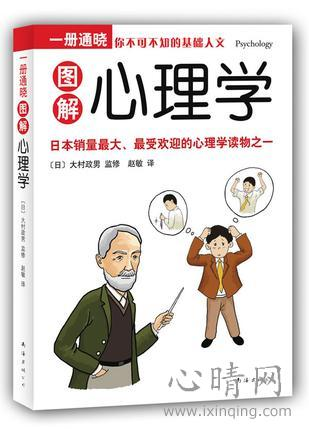 心理学书籍在线阅读: 图解心理学入门
