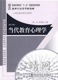 心理学书籍在线阅读: 当代教育心理学(修订版)