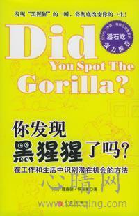 心理学书籍在线阅读: 你发现黑猩猩了吗?