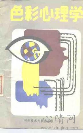 心理学书籍在线阅读: 色彩心理学