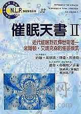 心理学书籍在线阅读: 催眠天书(Ⅰ)(Ⅱ)