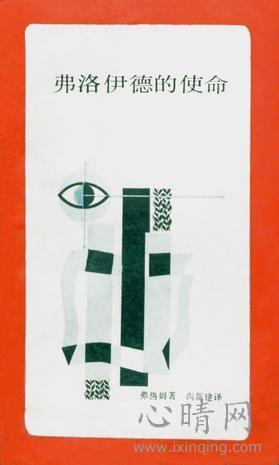 心理学书籍在线阅读: 弗洛伊德的使命