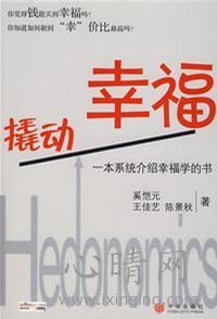 心理学书籍在线阅读: 撬动幸福