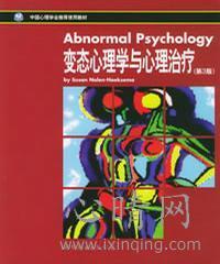 心理学书籍在线阅读: 变态心理学与心理治疗(第3版)