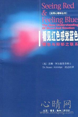 心理学书籍在线阅读: 看见红色感觉蓝色