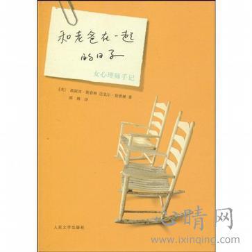 心理学书籍在线阅读: 和老爸在一起的日子