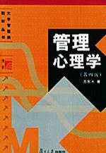 心理学书籍在线阅读: 管理心理学(第四版)