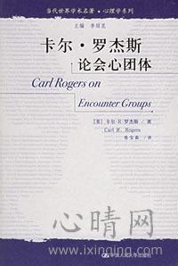 心理学书籍在线阅读: 卡尔·罗杰斯论会心团体