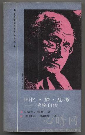 心理学书籍在线阅读: 回忆·梦·思考