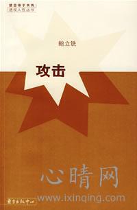 心理学书籍在线阅读: 攻击