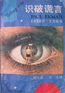 心理学书籍在线阅读: 识破谎言