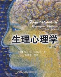 心理学书籍在线阅读: 生理心理学(第六版)