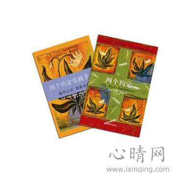 心理学书籍在线阅读: 四个约定