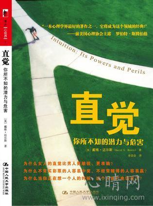 心理学书籍在线阅读: 直觉