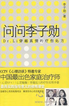 心理学书籍在线阅读: 问问李子勋