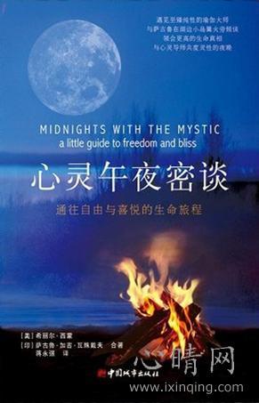 心理学书籍在线阅读: 心灵午夜密谈