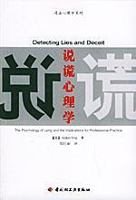 心理学书籍在线阅读: 说谎心理学