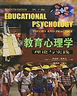 心理学书籍在线阅读: 教育心理学——理论与实践(第7版)