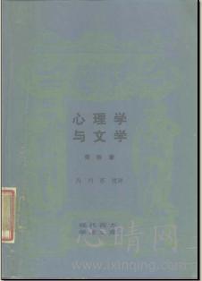 心理学书籍在线阅读: 心理学与文学