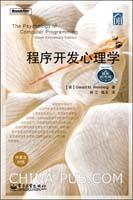 心理学书籍在线阅读: 程序开发心理学(银年纪念版)