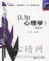 心理学书籍在线阅读: 认知心理学(重排本)