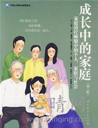 成长中的家庭-(第三版)