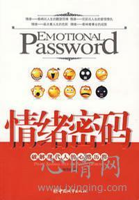 心理学书籍在线阅读: 情绪密码