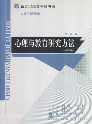 心理学书籍在线阅读: 心理与教育研究方法(修订版)