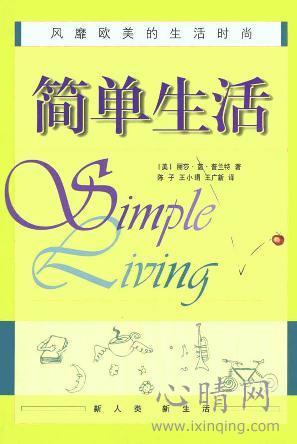 心理学书籍在线阅读: 简单生活
