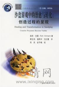 心理学书籍在线阅读: 沙盘游戏中的治愈与转化