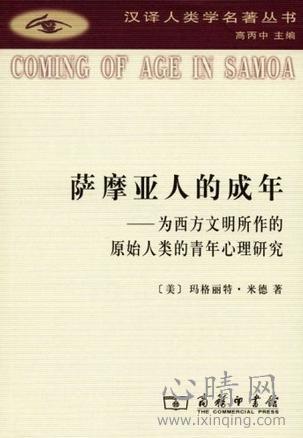 心理学书籍在线阅读: 萨摩亚人的成年