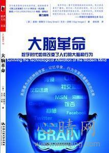 心理学书籍在线阅读: 大脑革命