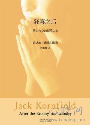 心理学书籍在线阅读: 狂喜之后