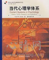 心理学书籍在线阅读: 当代心理学体系