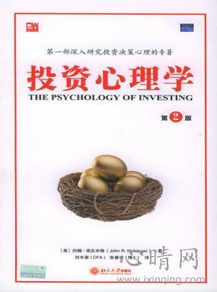 心理学书籍在线阅读: 投资心理学(第二版)