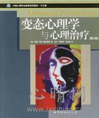 心理学书籍在线阅读: 变态心理学与心理治疗-(第3版)