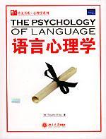 语言心理学