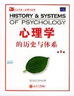 心理学书籍在线阅读: 心理学的历史与体系(第6版)